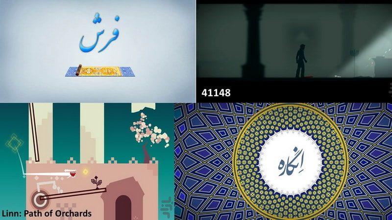 بازیهای مستقل ایرانی