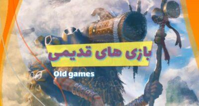 نکات طراحی بازی: بازیهای کلاسیک