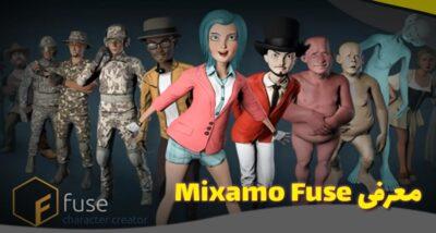 نکات طراحی بازی: میکسامو(Mixamo)