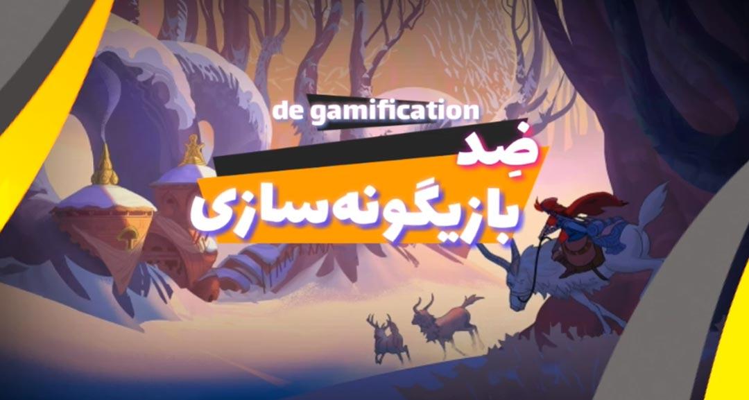 نکات طراحی بازی: گیمیفیکشن و دی گیمیفیکیشن
