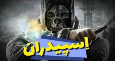 نکات طراحی بازی: اسپیدران