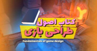 معرفی کتاب: اصول طراحی بازی