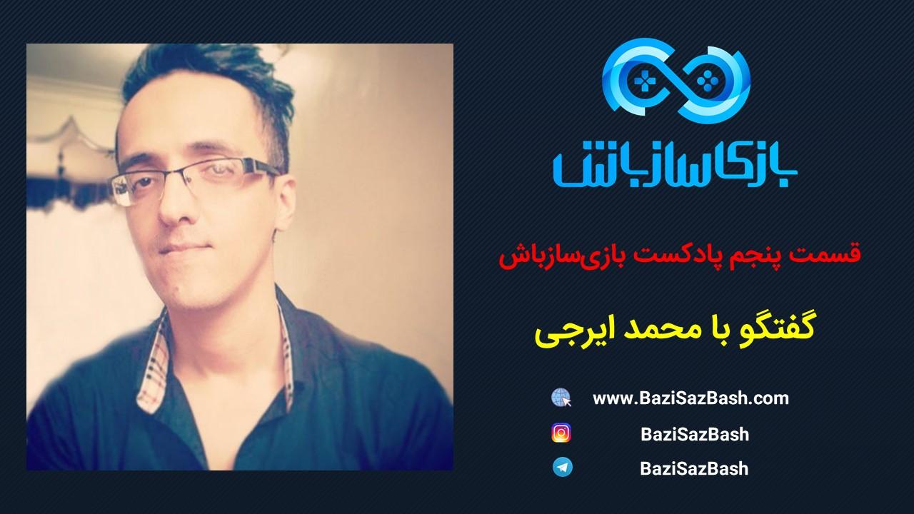 محمد ایرجی