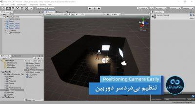 تنظیم بیدردسر دوربین در یونیتی