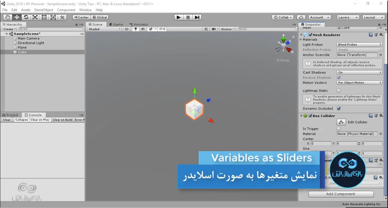 نمایش متغیرها به صورت اسلایدر در یونیتی