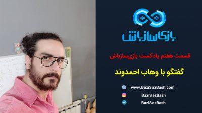 قسمت هفتم پادکست بازی ساز باش - گفتگوی سید احمد داداش نژاد با وهاب احمدوند