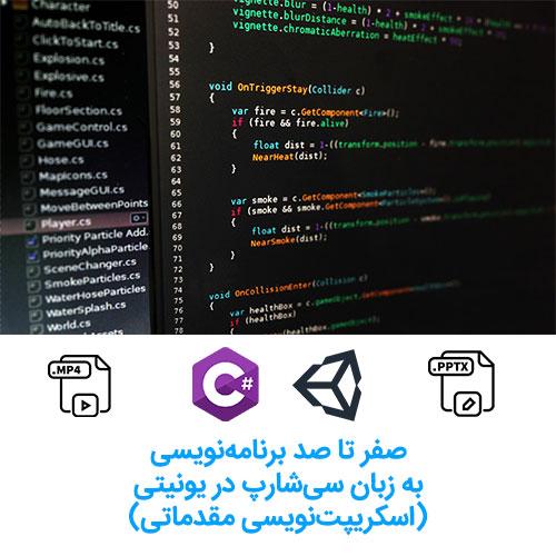 صفر تا صد برنامه نویسی به زبان سی شارپ در یونیتی (اسکریپت نویسی مقدماتی)